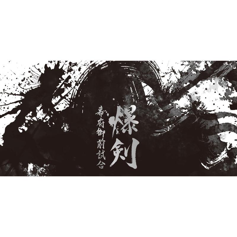 舞台「爆剣」公演パンフレット