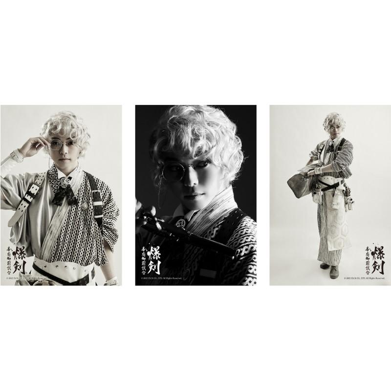 舞台「爆剣」キャラクターブロマイド(KG)3枚1セット