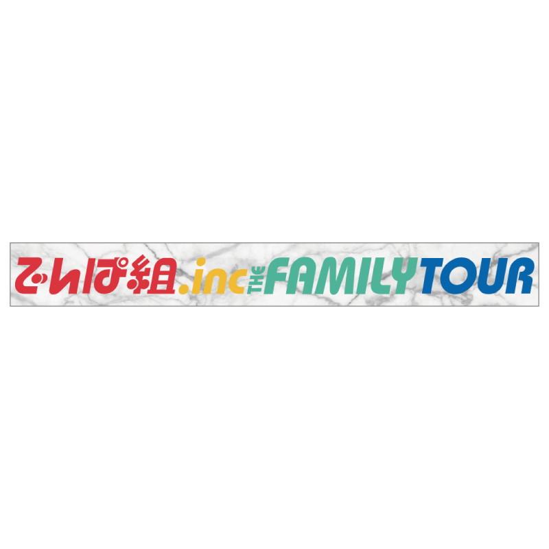 【THE FAMILY TOUR 2020】ツアーラバーバンド