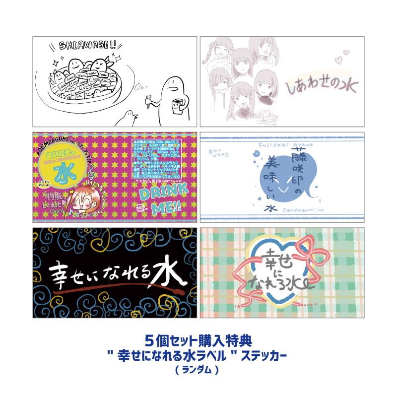 """【THE FAMILY TOUR 2020】""""幸せになれる水"""" ランダムボトルキーホルダー"""