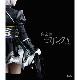 舞台ヨルハ【音楽劇 ヨルハVer1.2/舞台 少年ヨルハVer1.0 】通常盤Blu-ray