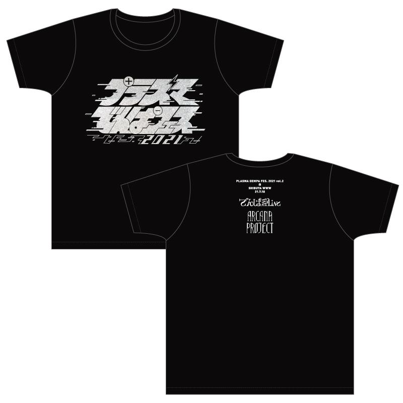 【プラズマでんぱフェス vol.2】イベントTシャツ