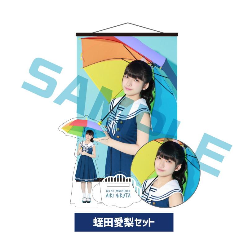 虹コン梅雨グッズ 詰め合わせセット 【全12種】