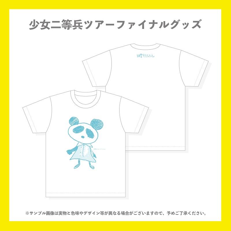 神聖かまってちゃん/少女二等兵ツアーファイナル Tシャツ