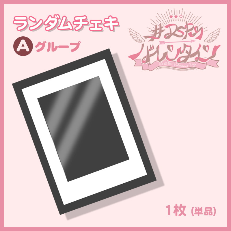 【DSPMバレンタイン2021】 ランダムチェキ (Aグループ)