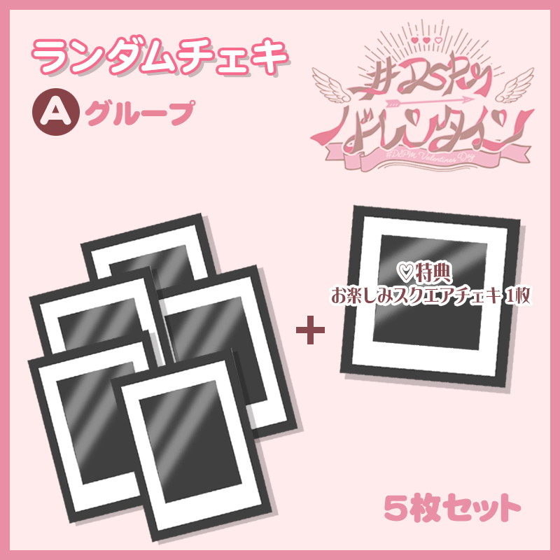 【DSPMバレンタイン2021】 ランダムチェキ (Aグループ) 5枚セット