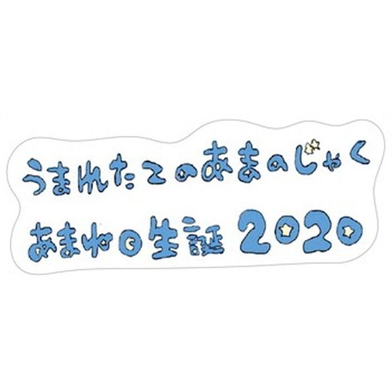 『あまね生誕2020』ステッカー2枚セット