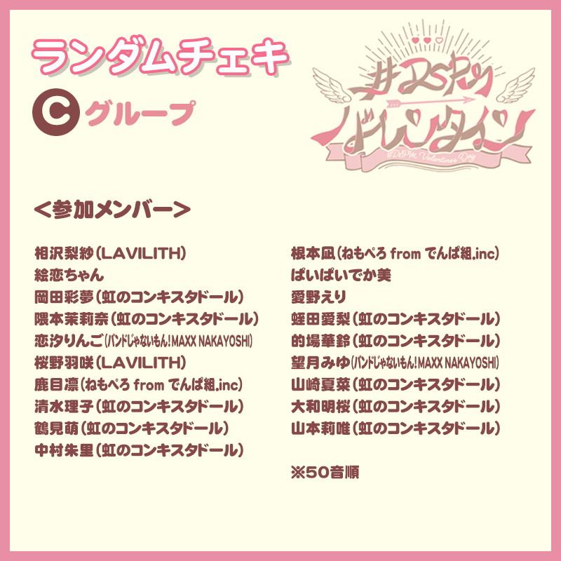 【DSPMバレンタイン2021】 ランダムチェキ (Cグループ) 5枚セット