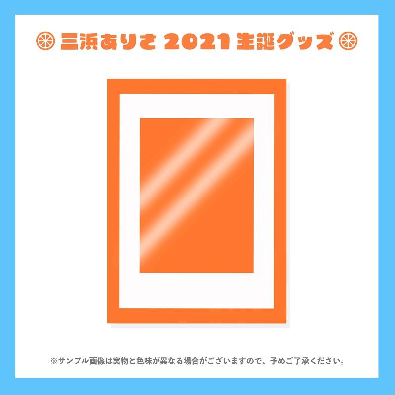 三浜ありさ2021生誕グッズ/インスタント写真くじ