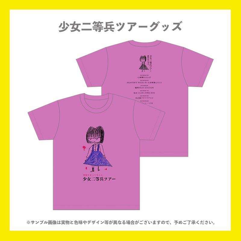 神聖かまってちゃん/少女二等兵ツアー Tシャツ