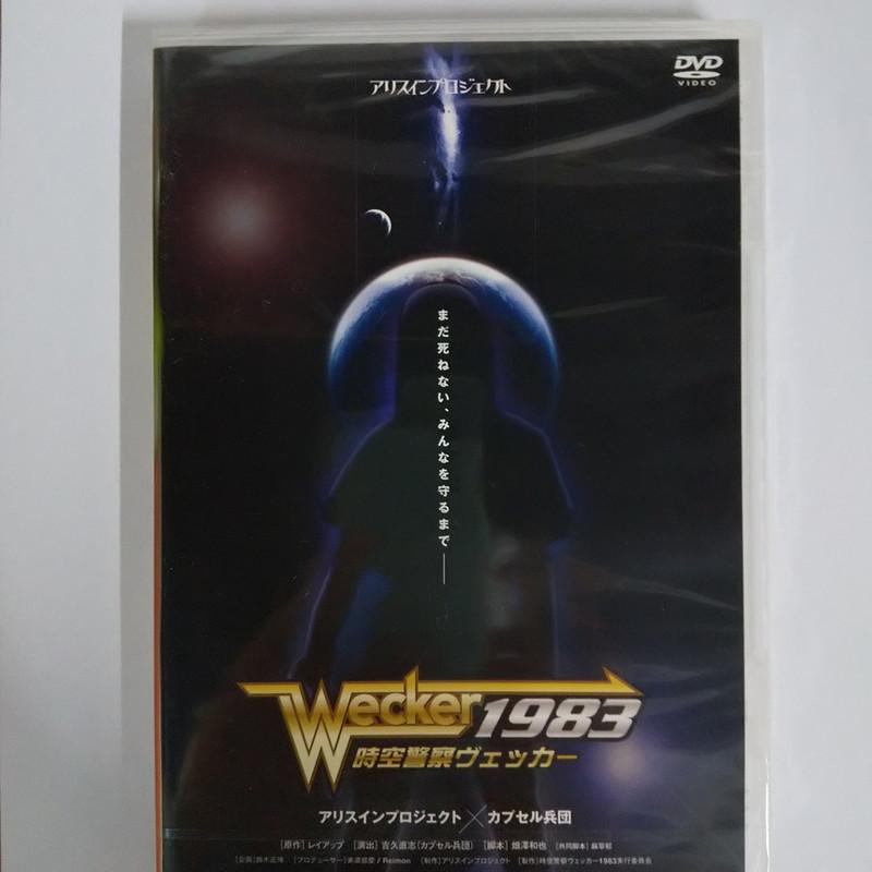 [DVD]時空警察ヴェッカー1983