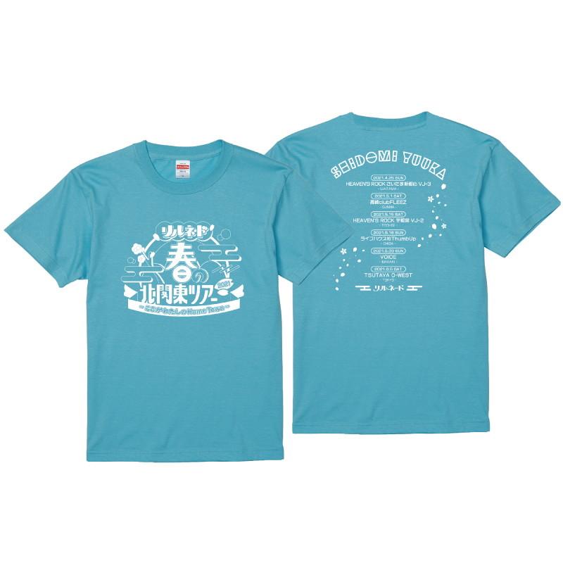 【リルネード 春の北関東ツアー 2021 〜ここがわたしのHome Town〜】ツアーTシャツ