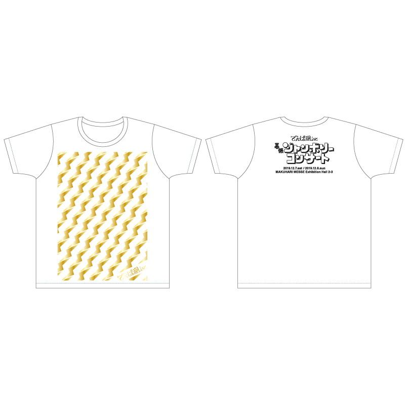 『幕張ジャンボリーコンサート』イベントTシャツ【DEMPARTYver.】白〔SALE対象〕 30%OFF