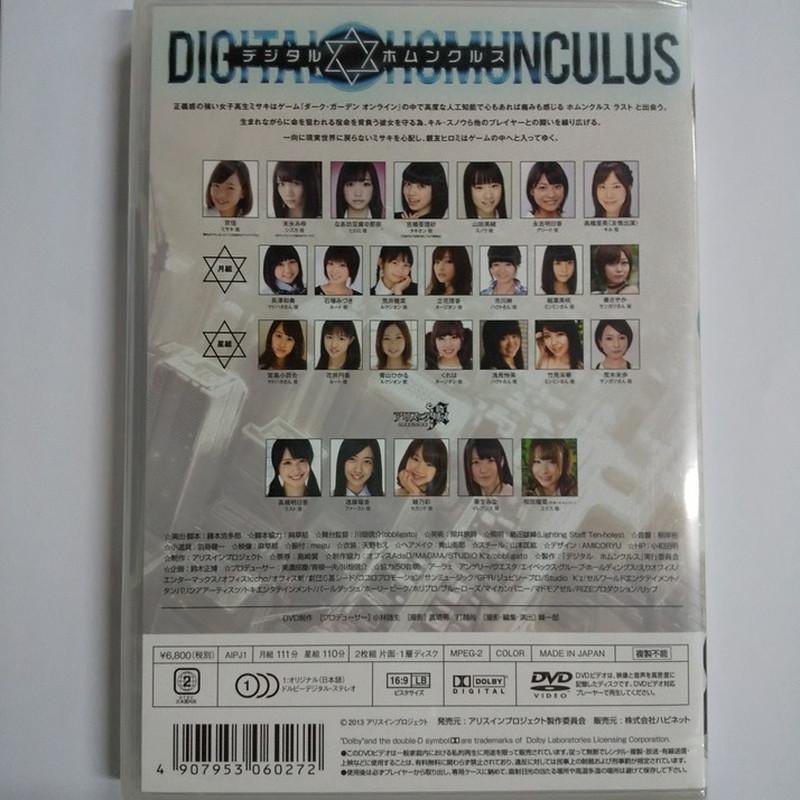 [DVD]デジタル ホムンクルス