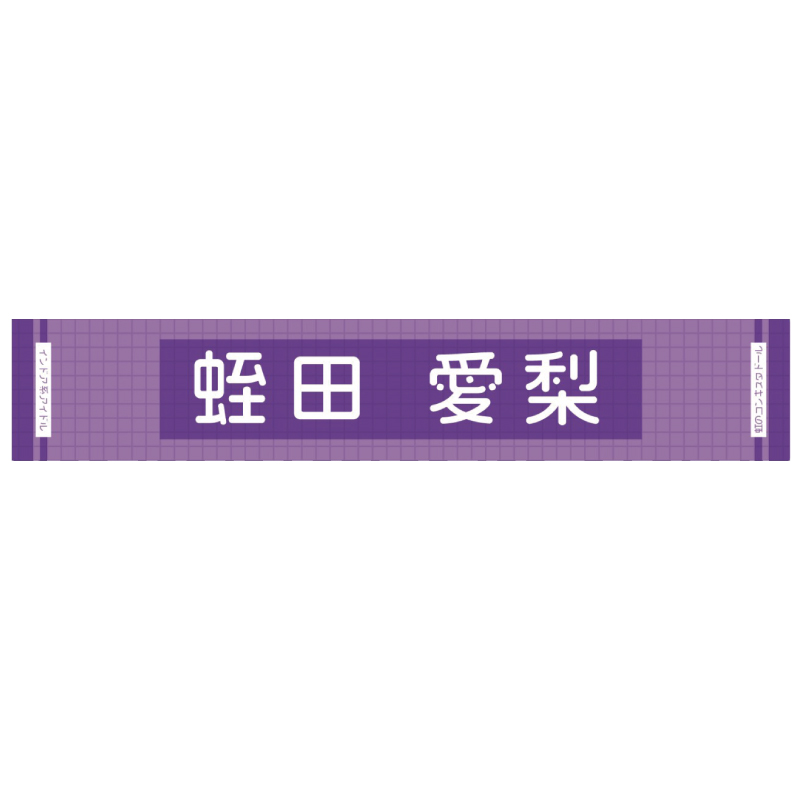 【虹コン6月グッズ】ソロマフラータオル