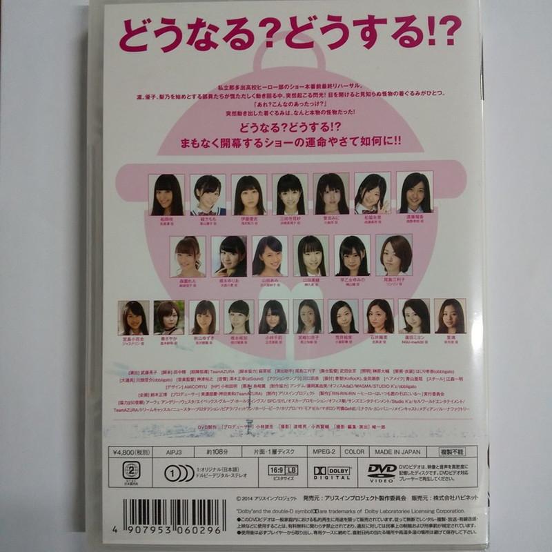 [DVD]RIN-RIN-RIN〜ヒーローはいつも君のそばにいる〜