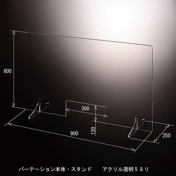 窓付き アクリル パーテーション(差込み式) W900*H600*D250【2台セット】