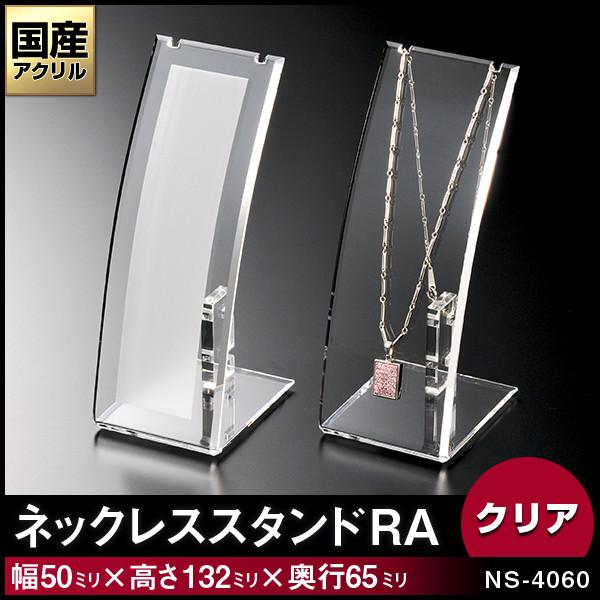 ネックレススタンド【RA】1本掛 カラー:クリア