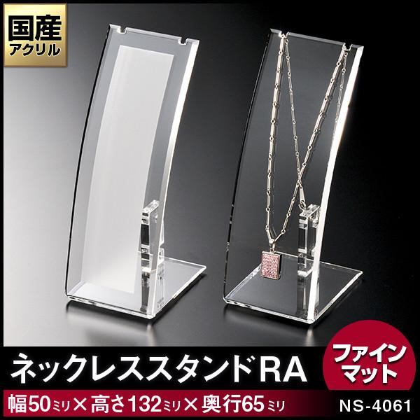 ネックレススタンド【RA】1本掛 カラー:ファインマット
