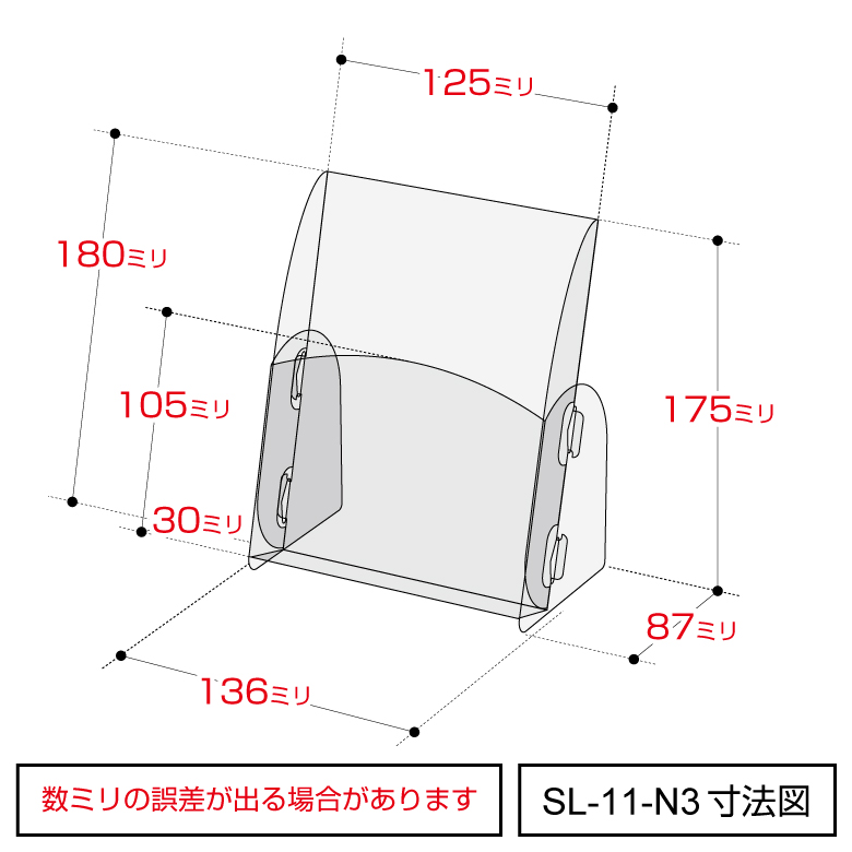 パンフレットスタンド 長形3号封筒1列1段タイプ [対応サイズ: 長形3号 封筒]