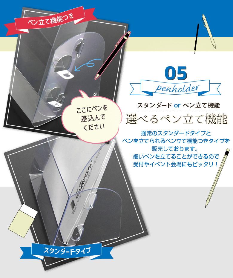 パンフレットスタンド 長形3号封筒1列2段タイプ [ペン立て機能付き] [対応サイズ: 長形3号 封筒]