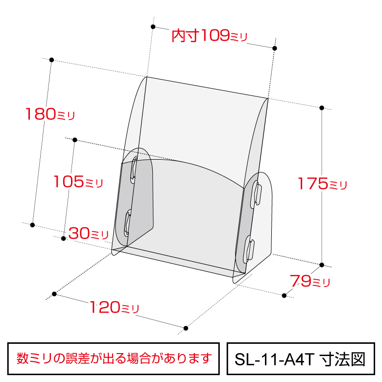 パンフレットスタンド A4判三つ折1列1段タイプ [対応サイズ: A4判三つ折]