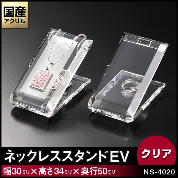 ネックレススタンド【EV】1本掛 カラー:クリア
