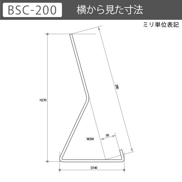 C型ブックスタンド200