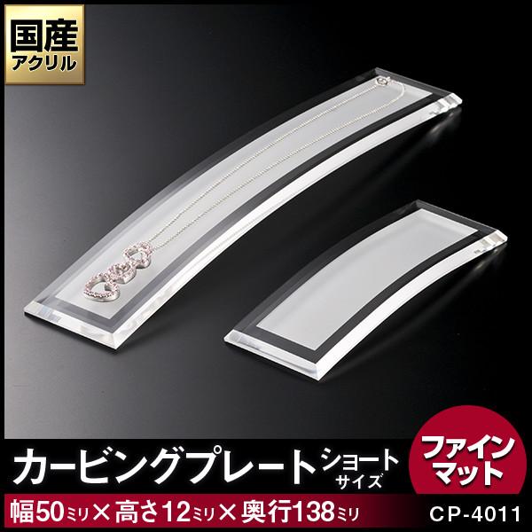 カービングプレート【ショートサイズ】1本掛 カラー:ファインマット