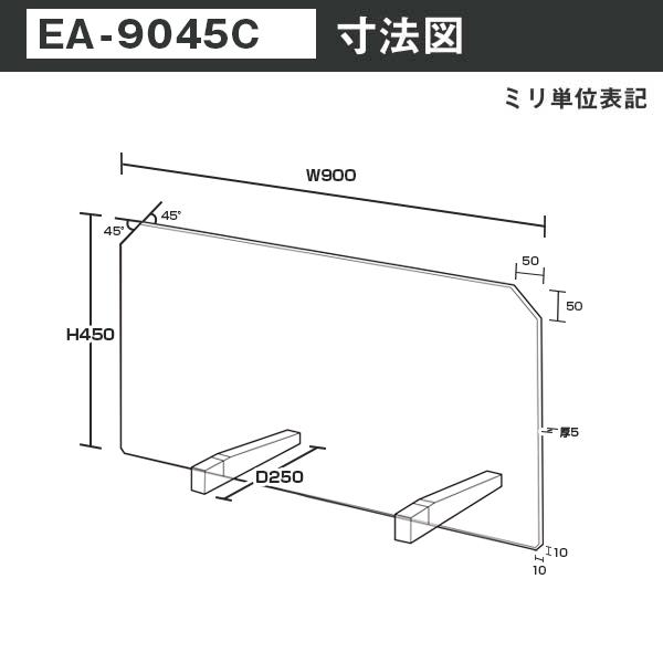 E型パーテーション W900*H450*D250【ウイルスの飛沫感染防止対策に!】ウイルス対策 仕切 衛生管理 飛沫 ガード