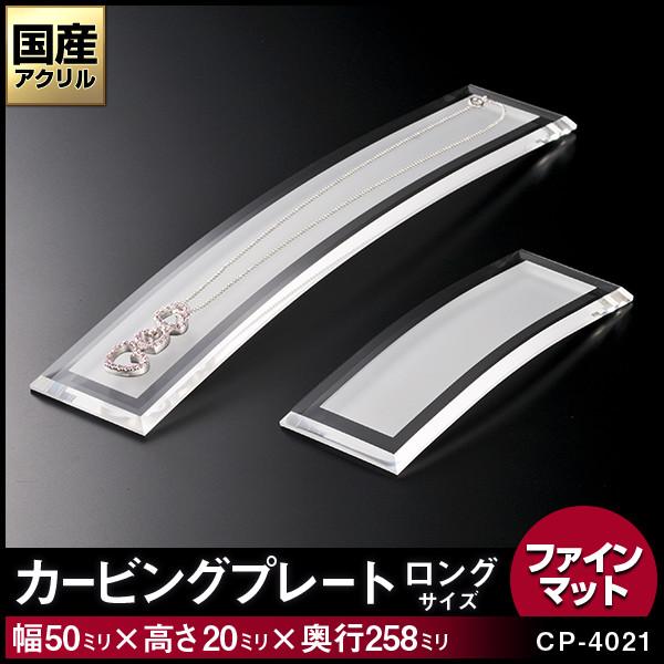 カービングプレート【ロングサイズ】1本掛 カラー:ファインマット