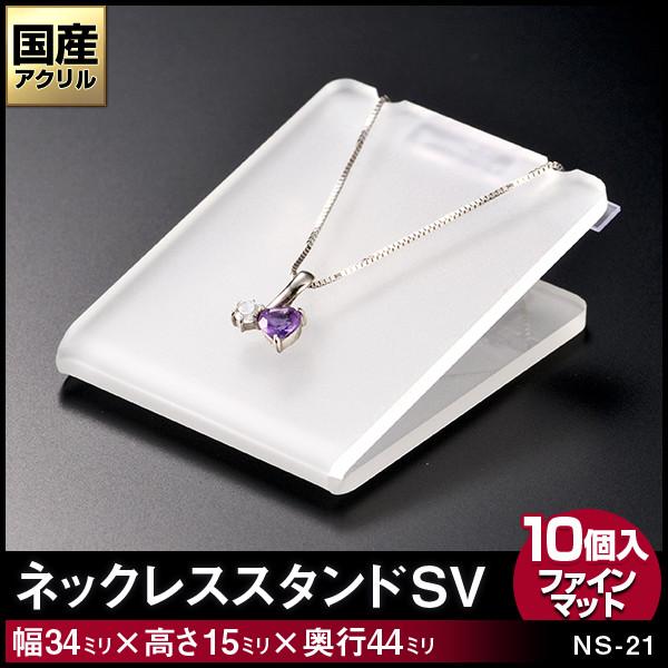ネックレススタンドSV【10個入り】1本掛 カラー:ファインマット