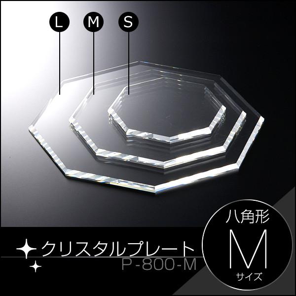 クリスタルプレート八角形【M】クリア