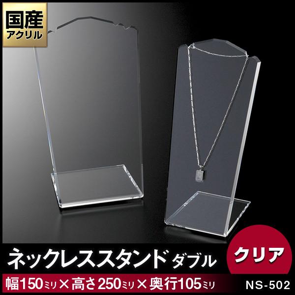 ネックレススタンド【ダブル】1〜2本掛 カラー:クリア