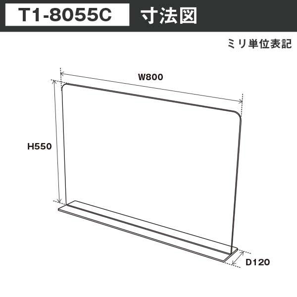 アクリルパーテーション W800*H550*D120 T1-8055C