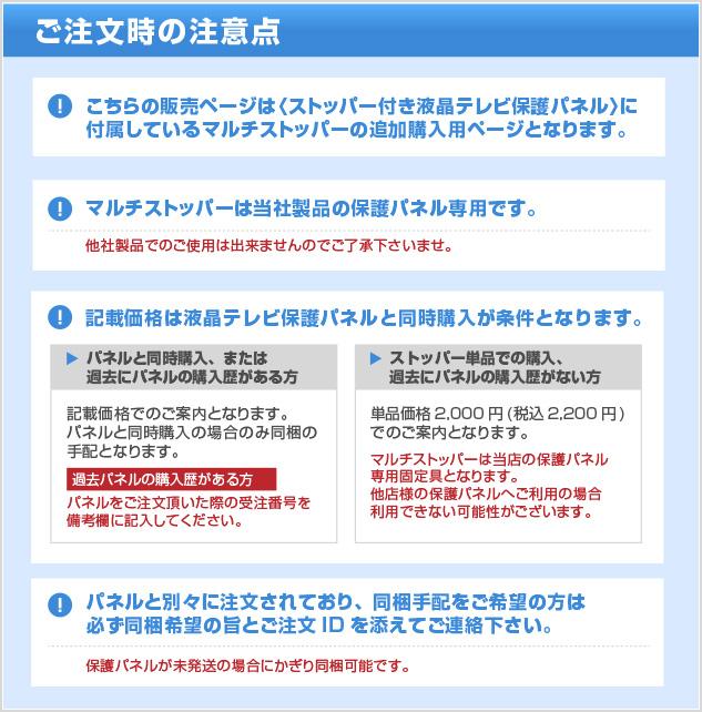 【保護パネル専用固定具】マルチストッパー(別売り)