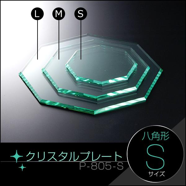 クリスタルプレート八角形【S】ガラスカラー