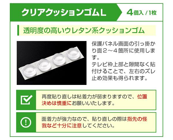 【保護パネル付属品】クッションゴム2点セット(別売り)