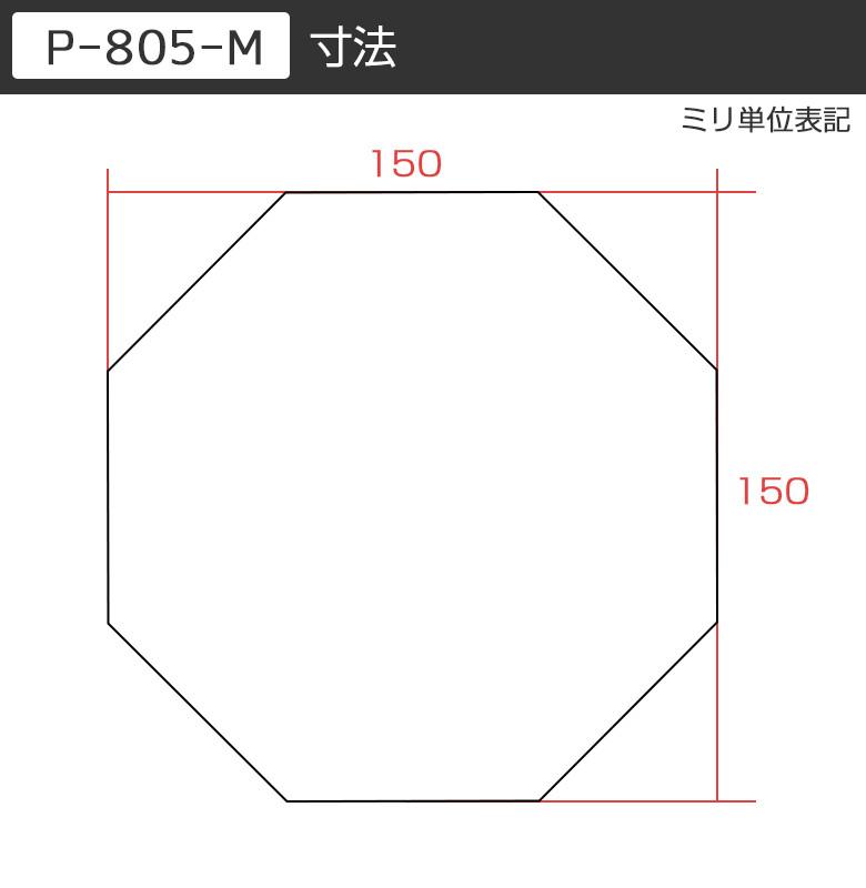 クリスタルプレート八角形【M】ガラスカラー