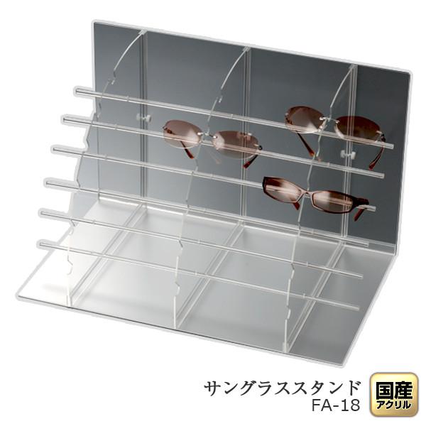 サングラス什器フレームアシスト【18枚掛】