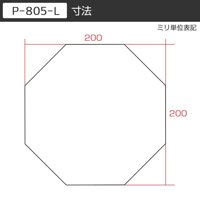 クリスタルプレート八角形【L】ガラスカラー