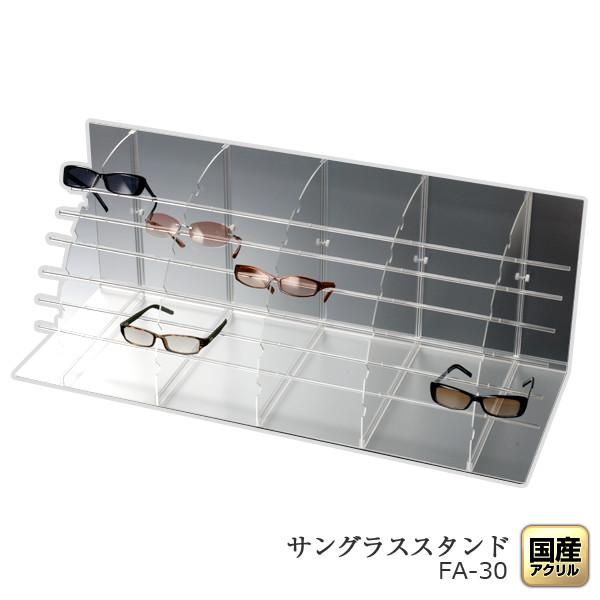 サングラス什器フレームアシスト【30枚掛】