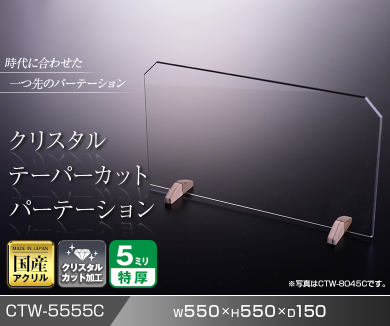 クリスタルテーパーカットパーテーション W550*H550*D150【ウイルスの飛沫感染防止対策に!】