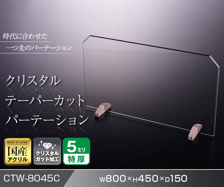 クリスタルテーパーカットパーテーション W800*H450*D150【ウイルスの飛沫感染防止対策に!】