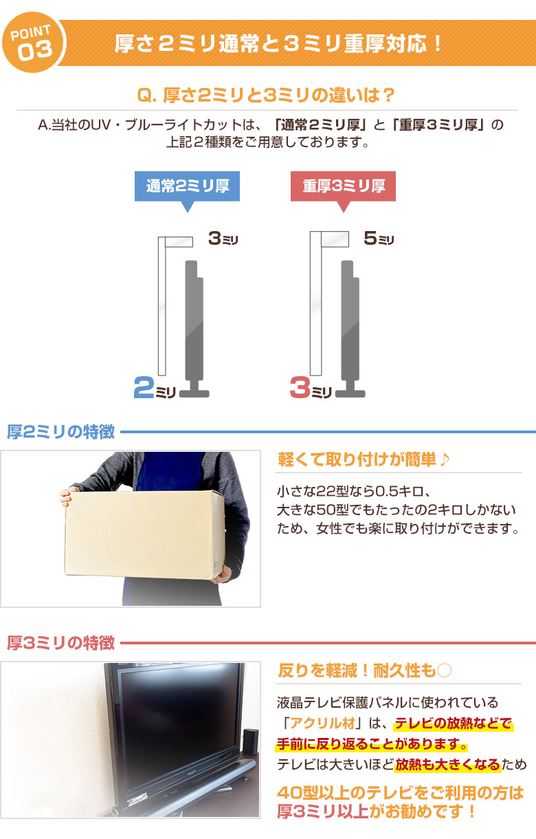 UV ブルーライトカット 液晶テレビ保護パネル ストッパー付き 46型 【3ミリ重厚】45型 47型 46インチ 45インチ 47インチ【光沢 グレア仕様】国産 液晶テレビ保護フィルム 保護カバー 保護ガード PC保護地震対策