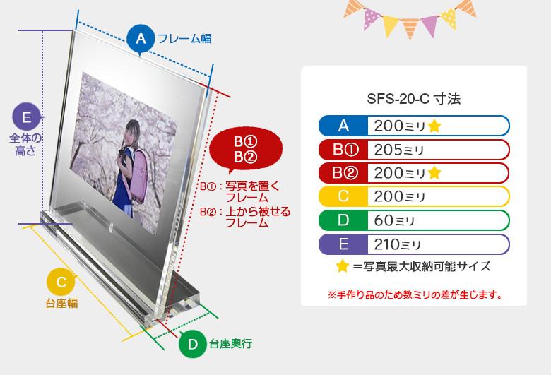 フォトフレーム【スクエアタイプ】200×200ミリ(アクリル製)
