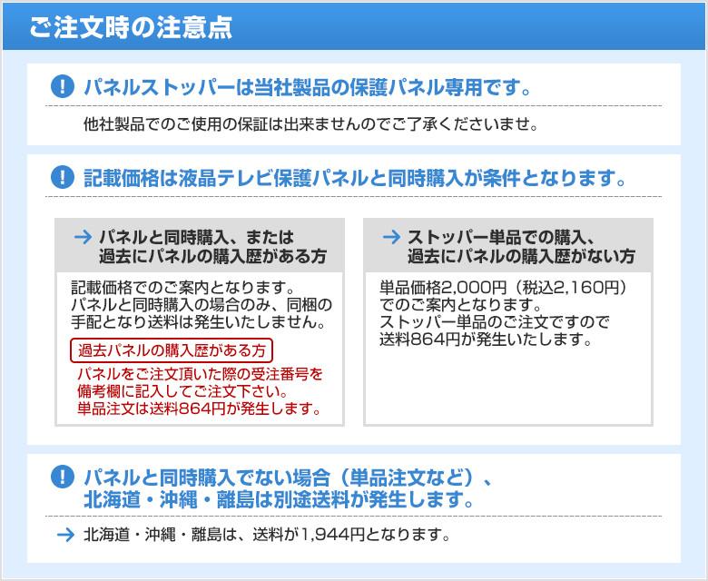【保護パネル専用固定具】パネルストッパー