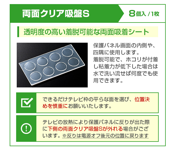 【保護パネル付属品】クッションゴム4点セット(別売り)