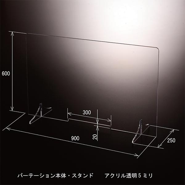 窓付き アクリル パーテーション W900*H600*D250  PX-9060C