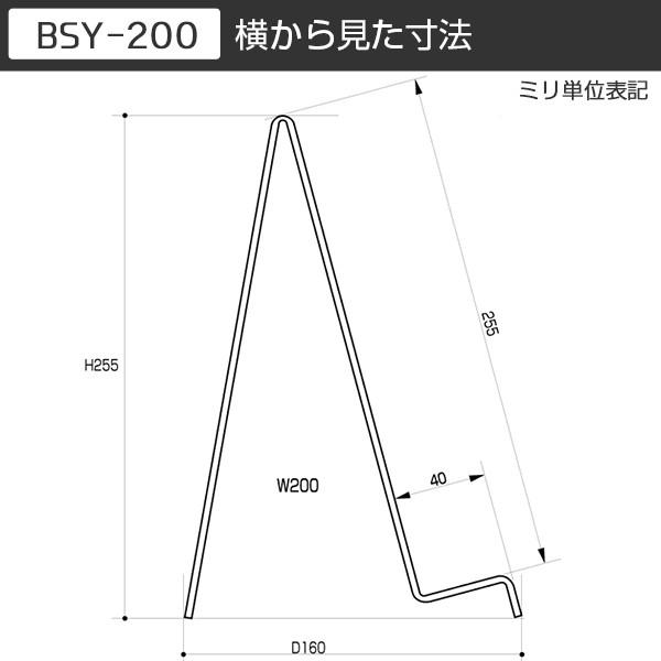 山型ブックスタンド200